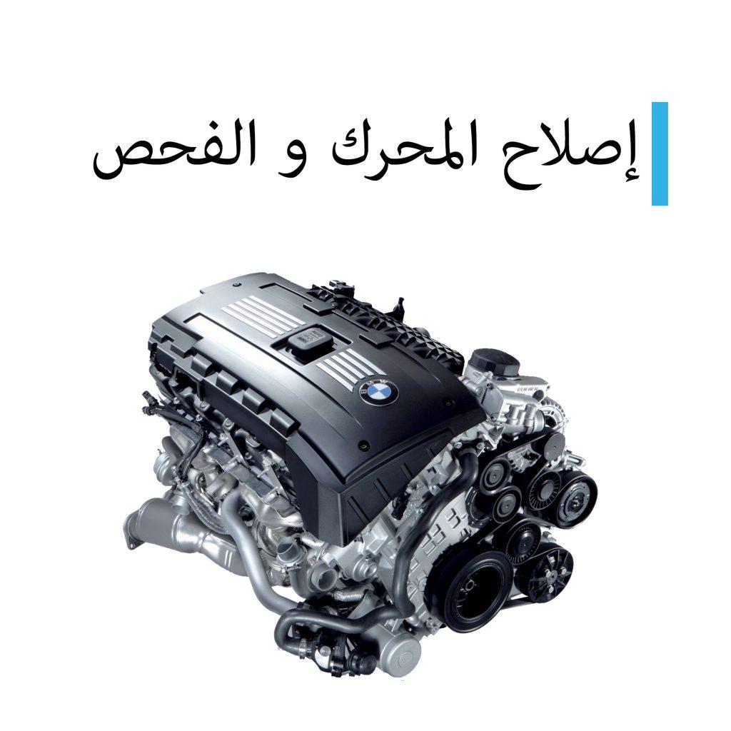 إصلاح المحرك و الفحص
