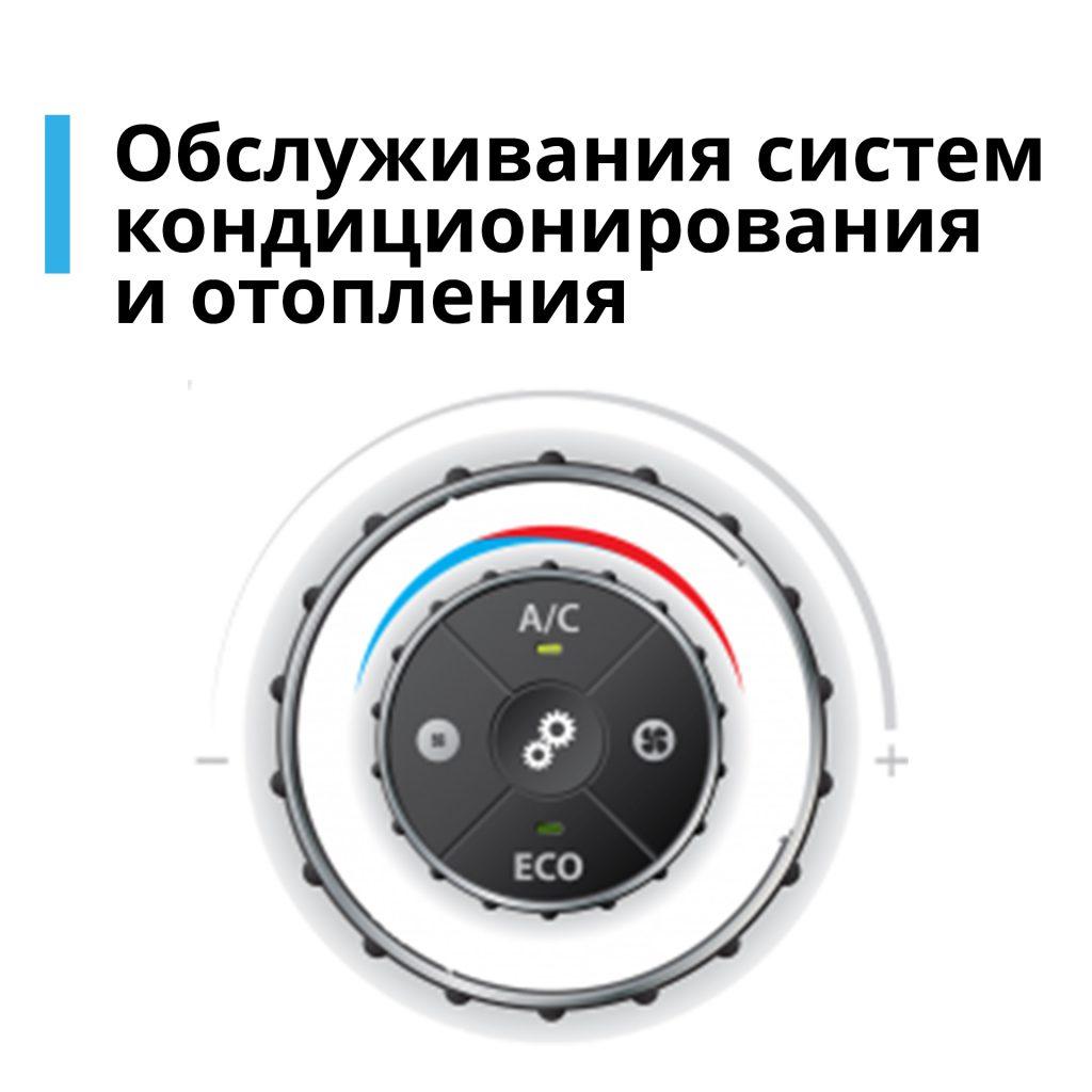 Обслуживания систем кондиционирования и отопления