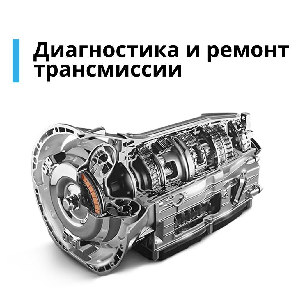 Диагностика и ремонт трансмиссии