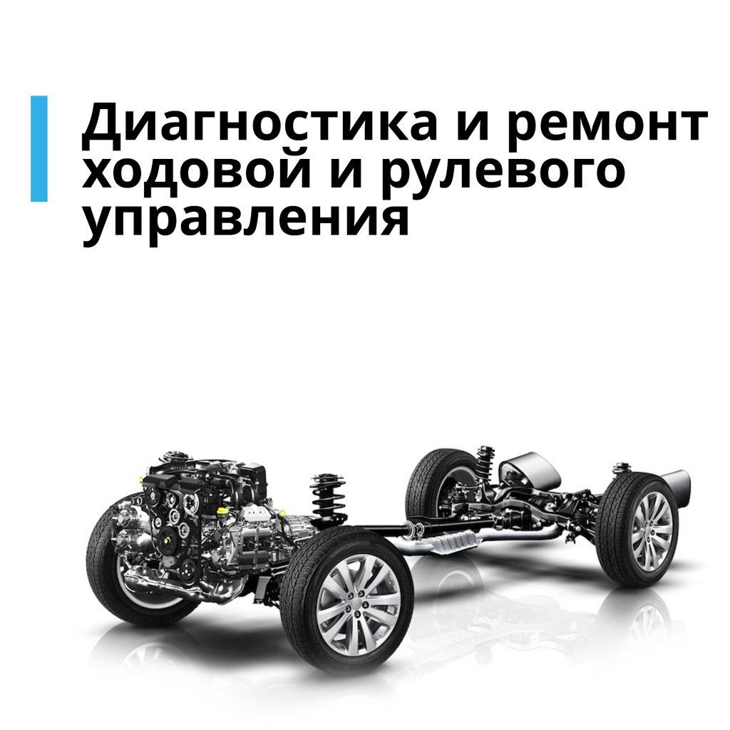Диагностика и ремонт ходовой и рулевого управления